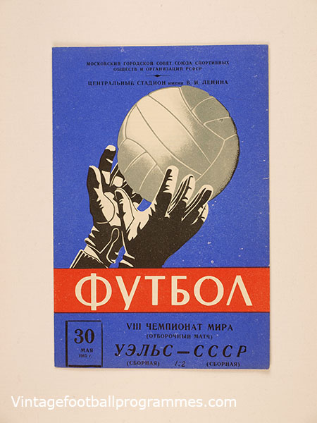 1966 World Cup Qualifier 'USSR vs Wales' Programme football programme
