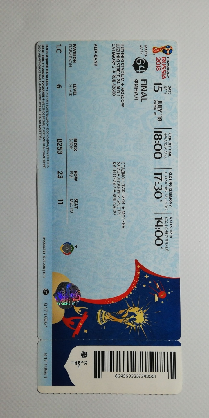 2018 World Cup Final Ticket France vs Croatia