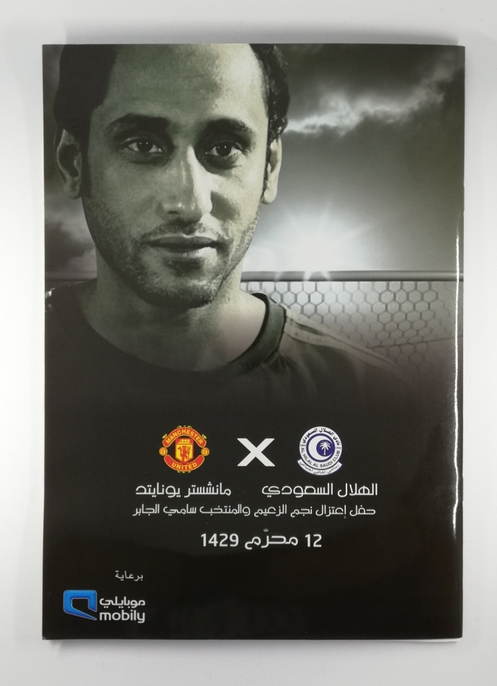 2008-09 Al Hilal vs Manchester United Friendly Football Programme